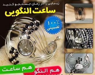 خريد ساعت مچي دستبندي